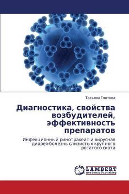 Diagnostika, Svoystva Vozbuditeley, Effektivnost' Preparatov (Paperback)