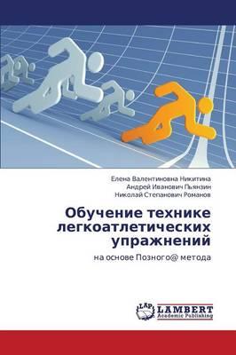 Obuchenie Tekhnike Legkoatleticheskikh Uprazhneniy (Paperback)
