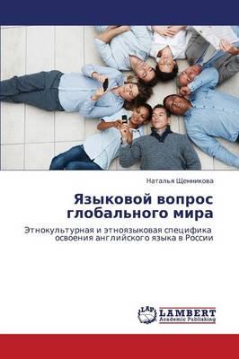 Yazykovoy Vopros Global'nogo Mira (Paperback)
