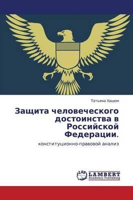 Zashchita Chelovecheskogo Dostoinstva V Rossiyskoy Federatsii. (Paperback)
