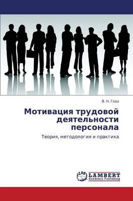 Motivatsiya Trudovoy Deyatel'nosti Personala (Paperback)
