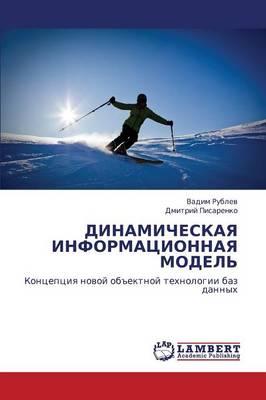 Dinamicheskaya Informatsionnaya Model' (Paperback)
