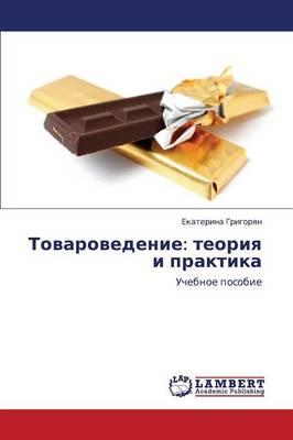 Tovarovedenie: Teoriya I Praktika (Paperback)
