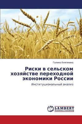 Riski V Sel'skom Khozyaystve Perekhodnoy Ekonomiki Rossii (Paperback)