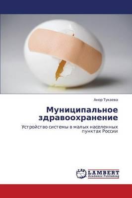 Munitsipal'noe Zdravookhranenie (Paperback)