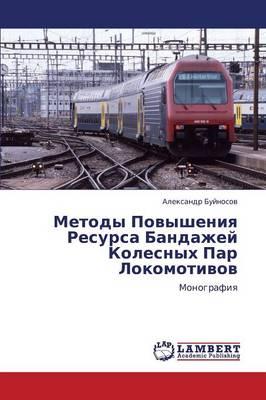 Metody Povysheniya Resursa Bandazhey Kolesnykh Par Lokomotivov (Paperback)