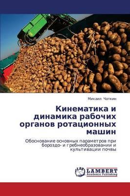 Kinematika I Dinamika Rabochikh Organov Rotatsionnykh Mashin (Paperback)