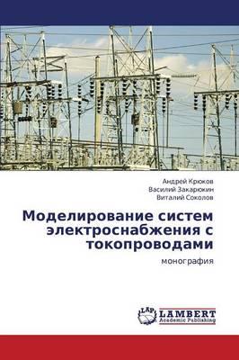 Modelirovanie Sistem Elektrosnabzheniya S Tokoprovodami (Paperback)