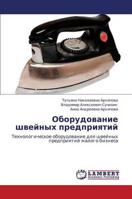 Oborudovanie Shveynykh Predpriyatiy (Paperback)