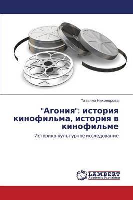 Agoniya: Istoriya Kinofil'ma, Istoriya V Kinofil'me (Paperback)