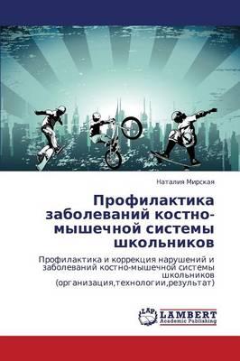 Profilaktika Zabolevaniy Kostno-Myshechnoy Sistemy Shkol'nikov (Paperback)