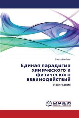 Edinaya Paradigma Khimicheskogo I Fizicheskogo Vzaimodeystviy (Paperback)