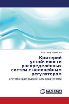 Kriteriy Ustoychivosti Raspredelyennykh Sistem S Nelineynym Regulyatorom (Paperback)