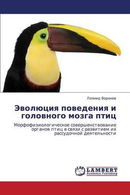 Evolyutsiya Povedeniya I Golovnogo Mozga Ptits (Paperback)