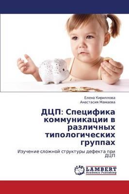 Dtsp: Spetsifika Kommunikatsii V Razlichnykh Tipologicheskikh Gruppakh (Paperback)