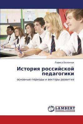 Istoriya Rossiyskoy Pedagogiki (Paperback)