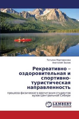 Rekreativno - Ozdorovitel'naya I Sportivno-Turisticheskaya Napravlennost' (Paperback)