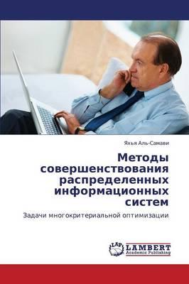 Metody Sovershenstvovaniya Raspredelennykh Informatsionnykh Sistem (Paperback)