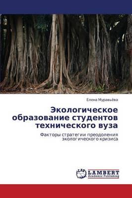 Ekologicheskoe Obrazovanie Studentov Tekhnicheskogo Vuza (Paperback)