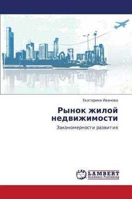 Rynok Zhiloy Nedvizhimosti (Paperback)