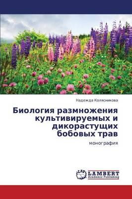 Biologiya Razmnozheniya Kul'tiviruemykh I Dikorastushchikh Bobovykh Trav (Paperback)