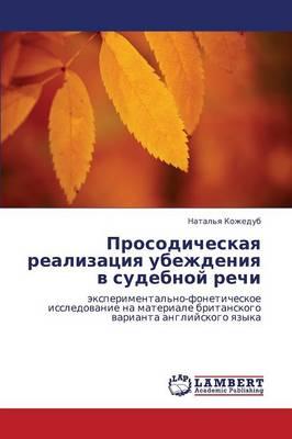 Prosodicheskaya Realizatsiya Ubezhdeniya V Sudebnoy Rechi (Paperback)