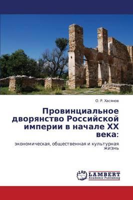 Provintsial'noe Dvoryanstvo Rossiyskoy Imperii V Nachale Khkh Veka (Paperback)
