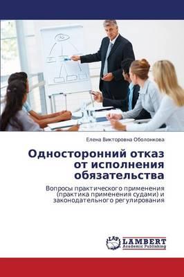 Odnostoronniy Otkaz OT Ispolneniya Obyazatel'stva (Paperback)