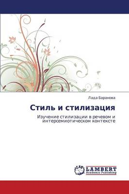 Stil' I Stilizatsiya (Paperback)