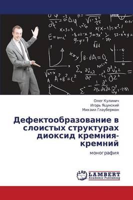Defektoobrazovanie V Sloistykh Strukturakh Dioksid Kremniya-Kremniy (Paperback)
