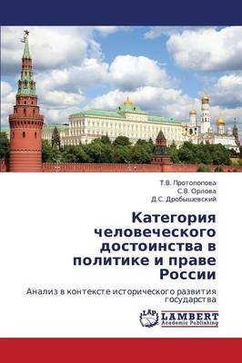 Kategoriya Chelovecheskogo Dostoinstva V Politike I Prave Rossii (Paperback)