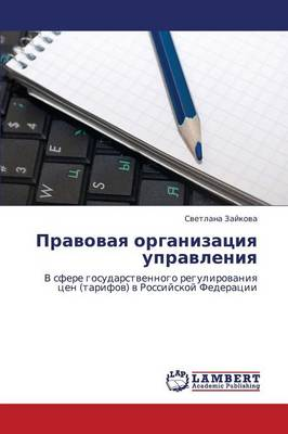 Pravovaya Organizatsiya Upravleniya (Paperback)