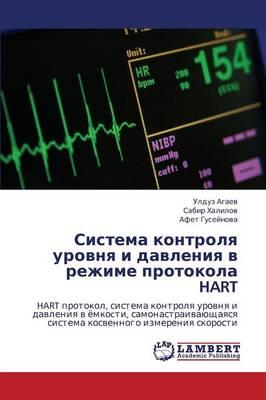 Sistema Kontrolya Urovnya I Davleniya V Rezhime Protokola Hart (Paperback)