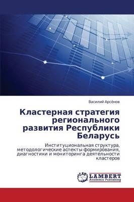 Klasternaya Strategiya Regional'nogo Razvitiya Respubliki Belarus' (Paperback)