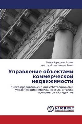 Upravlenie Obektami Kommercheskoy Nedvizhimosti (Paperback)
