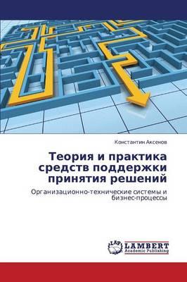 Teoriya I Praktika Sredstv Podderzhki Prinyatiya Resheniy (Paperback)