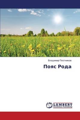Poyas Roda (Paperback)