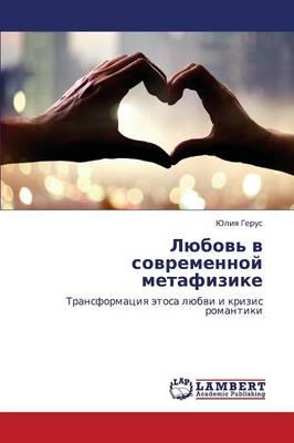 Lyubov' V Sovremennoy Metafizike (Paperback)