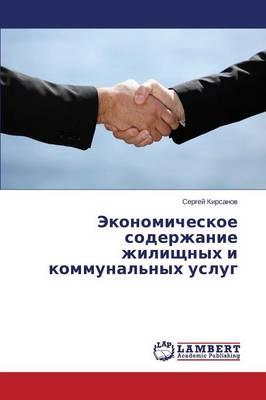 Ekonomicheskoe Soderzhanie Zhilishchnykh I Kommunal'nykh Uslug (Paperback)