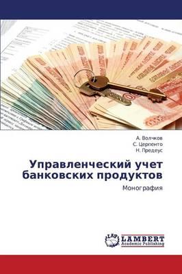 Upravlencheskiy Uchet Bankovskikh Produktov (Paperback)