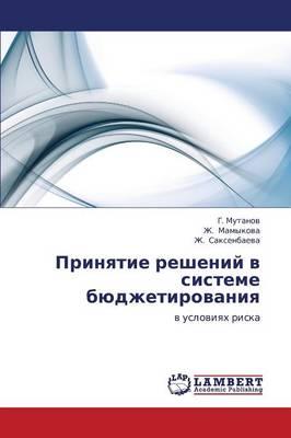 Prinyatie Resheniy V Sisteme Byudzhetirovaniya (Paperback)