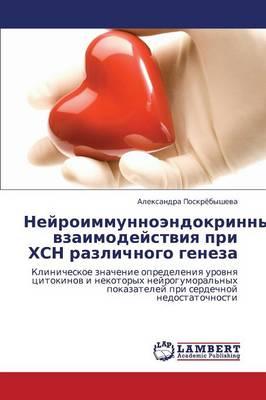 Immunnoendokrinnye Vzaimodeystviya Pri Khsn Razlichnogo Geneza (Paperback)