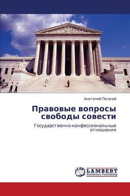 Pravovye Voprosy Svobody Sovesti (Paperback)