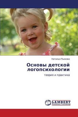 Osnovy Detskoy Logopsikhologii (Paperback)