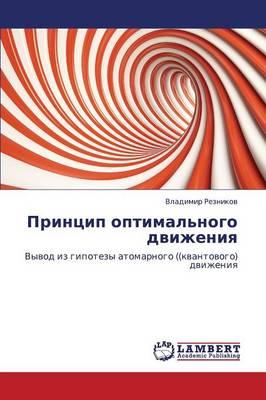 Printsip Optimal'nogo Dvizheniya (Paperback)