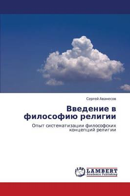 Vvedenie V Filosofiyu Religii (Paperback)
