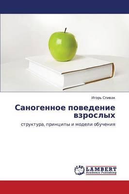 Sanogennoe Povedenie Vzroslykh (Paperback)