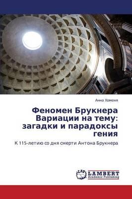 Fenomen Bruknera Variatsii Na Temu: Zagadki I Paradoksy Geniya (Paperback)