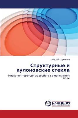 Strukturnye I Kulonovskie Stekla (Paperback)