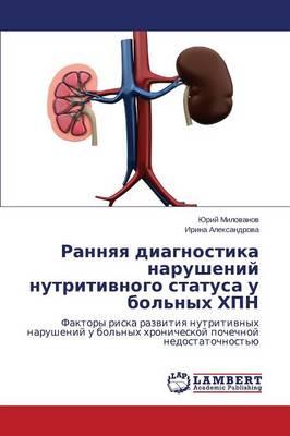 Rannyaya Diagnostika Narusheniy Nutritivnogo Statusa U Bol'nykh Khpn (Paperback)
